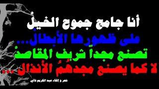 شعر ثوري نضالي مع موسيقى فيلم عمر المختار