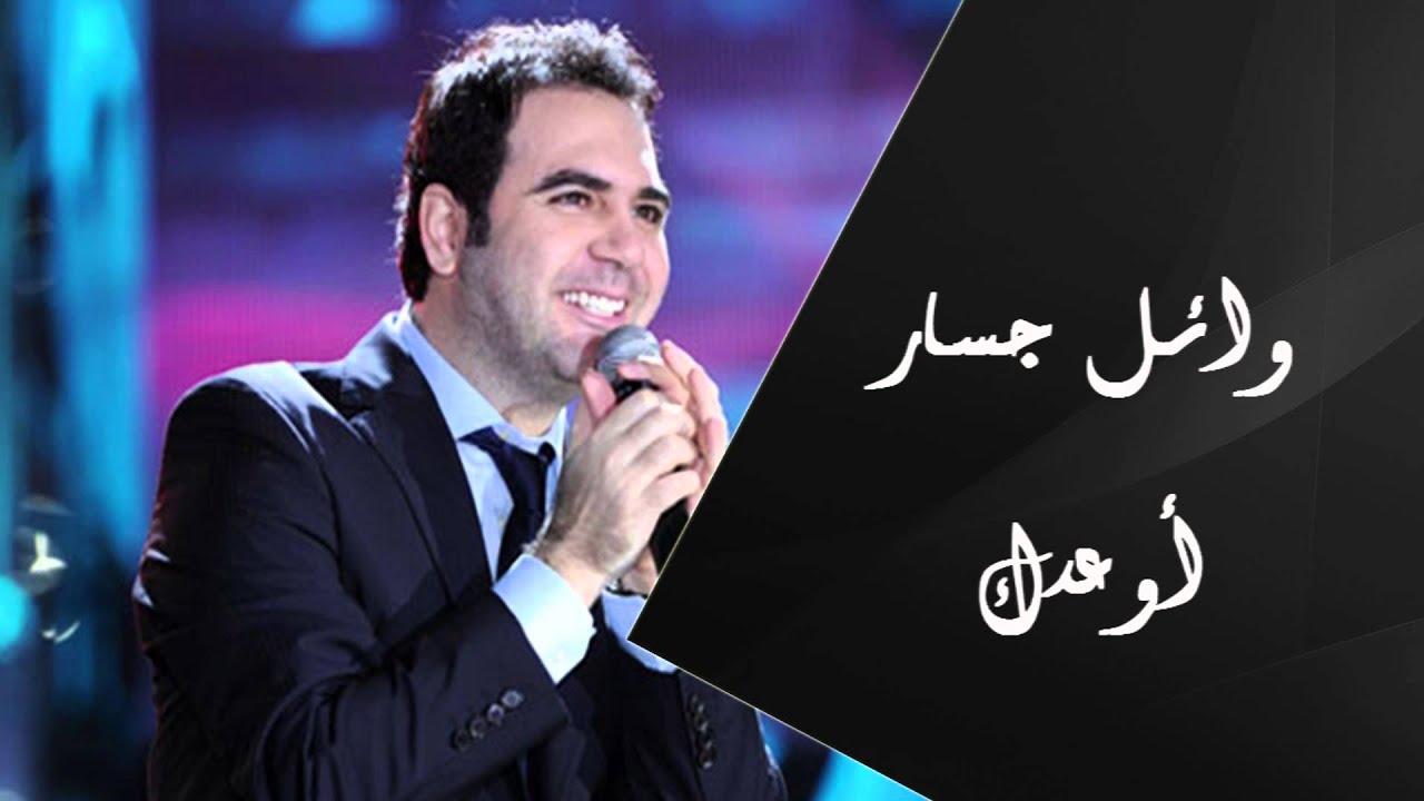 Wael Jassar - Aw'edak(Official Audio )  وائل جسار - أوعدك