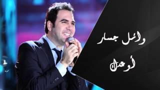 Wael Jassar - Aw'edak | وائل جسار - أوعدك