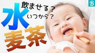 【赤ちゃんの水分補給】新米ママ必見!授乳・ミルク以外の飲み物を与える時期!〜ママ体験談〜