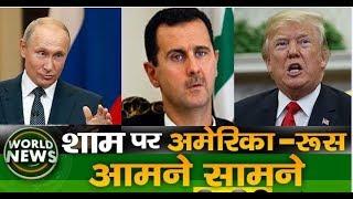 सीरिया पर अमेरिका -रूस आमने सामने | World News Live Bulletin | 30 - Aug - 2018