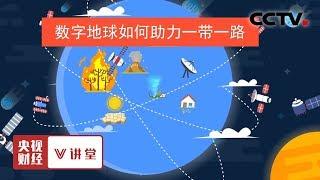 《央视财经V讲堂》 20190909 数字地球如何助力一带一路| CCTV财经