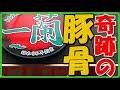一蘭 広島本通店 本通/ラーメン食べ歩き 究極の博多ラーメン 日本を代表する豚骨ラー…