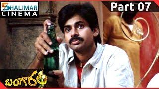 Bangaram Movie Part 07/12 || Pawan Kalyan, Meera Chopra, Reema Sen