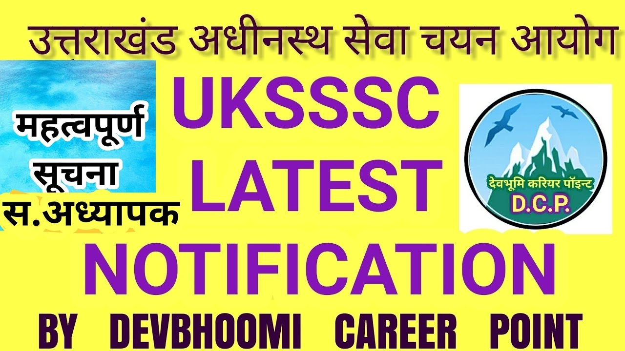 UKSSSC latest notification,Uksssc News,Uksssc Latest update (संवाद)2021,#UKSSSClaestnotification2021