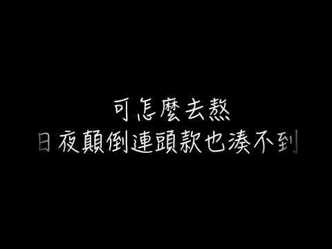 李榮浩 Ronghao Li 【年少有為 If I Were Young】 歌詞
