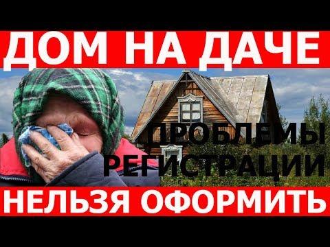 Закон о садоводстве и огородничестве ФЗ 217. Проблемы регистрации домов в СНТ. Последствия