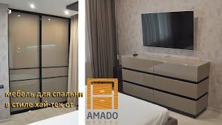 Мебель для спальни в стиле хай-тек