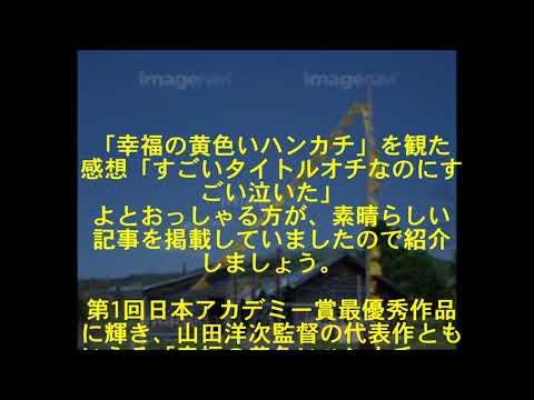 『幸福の黄色いハンカチ』阿部寛主演で再ドラマ化~山田洋次自ら監修・脚本