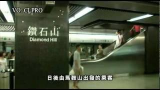 [重配] 港鐵沙中線簡介影片/ 旁白CLPRO