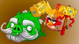 Энгри Бердс #54 ЗЛЫЕ ПТИЧКИ ЭПИК Мультик игра про мультфильм Angry Birds #КРУТИЛКИНЫ