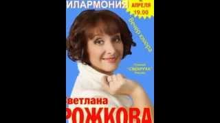 Светлана Рожкова, главная