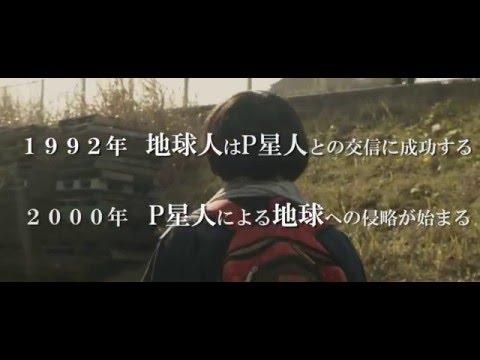 映画『食べられる男』予告
