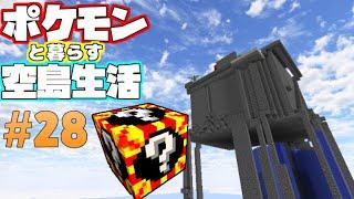 【Minecraft】ポケモンと暮らす空島生活#28【ゆっくり実況】【ポケモンMOD】