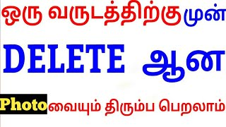 How to Recover Deleted Photos And Videos from Android Phones || Tamil