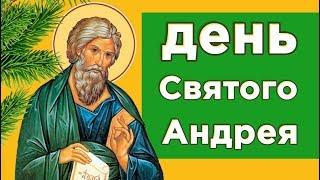 С Днем Андрея Первозванного.Красивое поздравление с праздником.#Мирпоздравлений