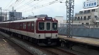 近鉄今里駅で8600系X69編成と2800系AX07編成+W17編成の入線シーンと通過シーン(2020年7月23日木曜日)携帯電話で撮影