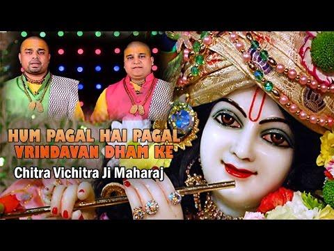 #Bhakti || Hum Pagal Hai Pagal वृन्दावन धाम के || Best Krishna Song || Chitra Vichitra Ji Maharaj