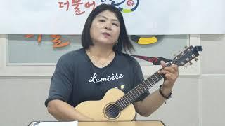 (평생교육프로그램) 온라인 복지관 포크기타 2강