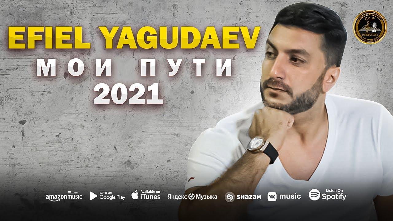 EFIEL YAGUDAEV - Мои пути - Премьера 2021 - Душа Кавказа