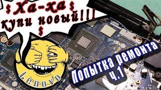 Ноутбук Lenovo Y50-70 замена видеочипа | N15P-GX-A2, GTX860M