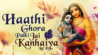 Download Top Krishna Bhajan - Haathi Ghora Palki Jai Kanhaiya Lal Ki  - Jai Sri Krishna - ( Full Song ) MP3 song and Music Video