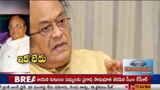 దివికేగిన మరో కిరణం|C Narayana Reddy(Cinare)|Hyderabad|Mahaa News