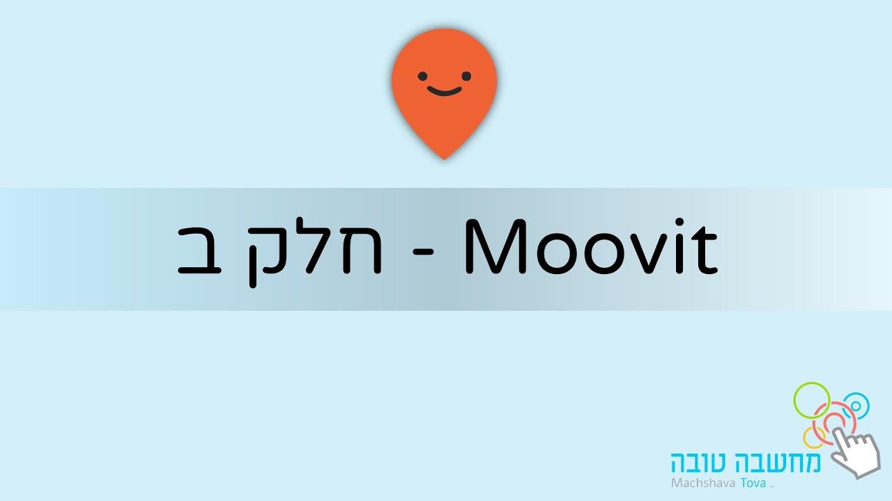 Moovit - ניווט בתחבורה ציבורית - חלק ב' 05.01.21