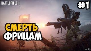 ПЕРВАЯ МИРОВАЯ ВОЙНА ► Battlefield 1 На ПК Прохождение На Русском - Часть 1