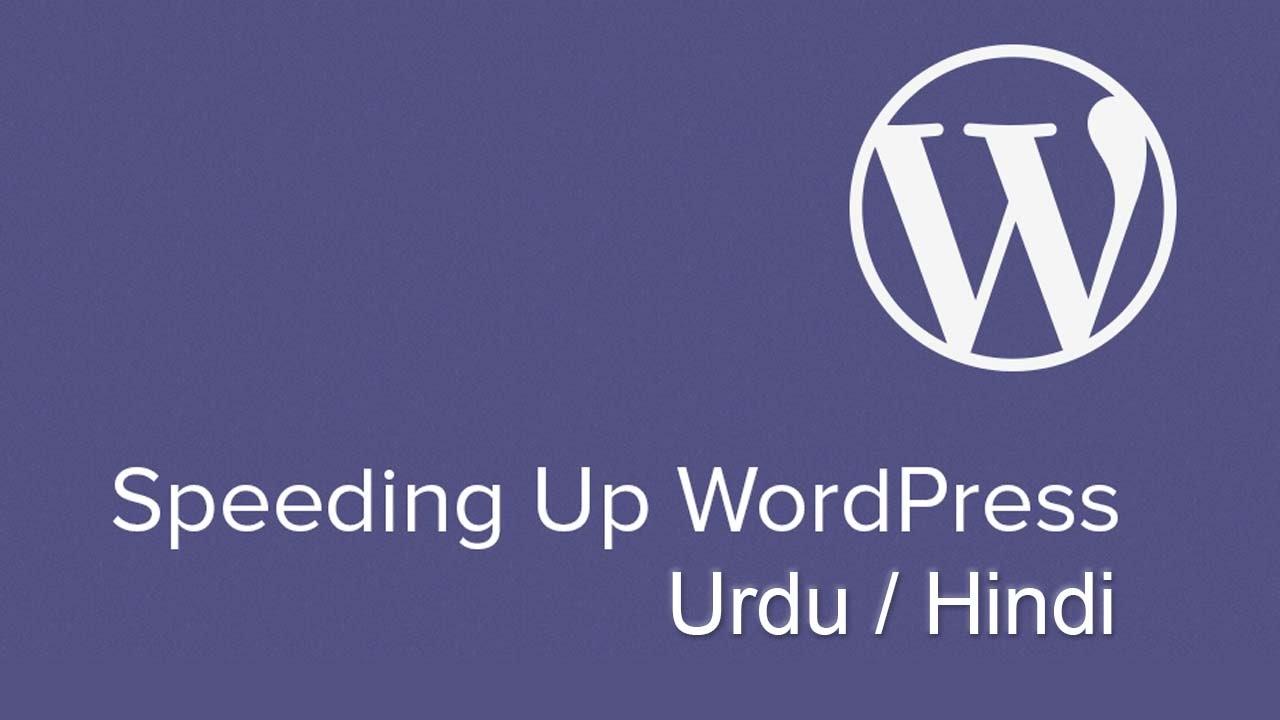How to Speed Up WordPress Site in Urdu/Hindi - YouTube