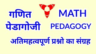 Math PEDAGOGY । गणित पेडागोज़ी । Math NOTES Important FOR ALL Exam ॥