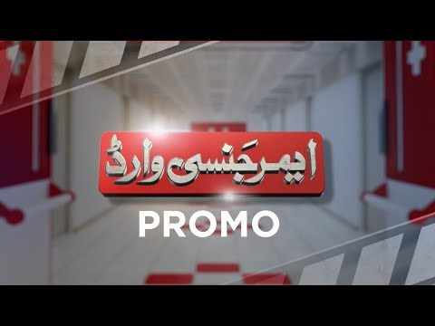 Emergency Ward   Promo   SAMAA TV   13 February , 2019