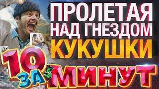Пролетая над Гнездом Кукушки за 10 минут от Евгения Вольнова