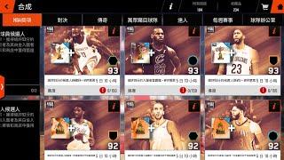 """NBA Live - 推薦""""NBA獎項球員""""該換哪隻 + 重要事情提醒⚠⚠😱 thumbnail"""