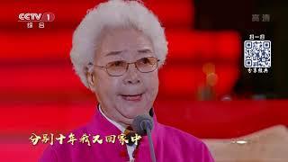 [经典咏流传第二季 纯享版]《回延安》 朗诵:田华| CCTV