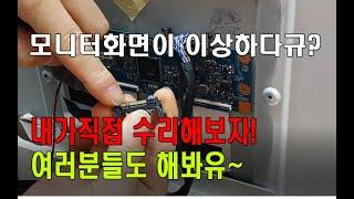 담원 32인치 144Mz 게이밍 모니터화면이 이상해요?…