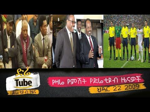 Ethiopian News from DireTube Dec 1, 2016