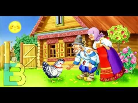 СЛУШАТЬ Детские сказки - Курочка Ряба