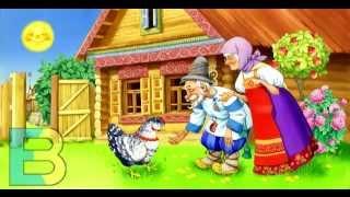 СЛУШАТЬ Детские сказки Курочка Ряба
