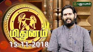 மிதுன ராசி நேயர்களே! இன்றுஉங்களுக்கு…| Gemini | Rasi Palan | 15/11/2018
