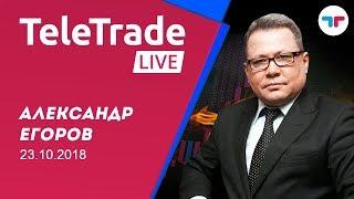 TeleTrade Live с Александром Егоровым 23.10.2018