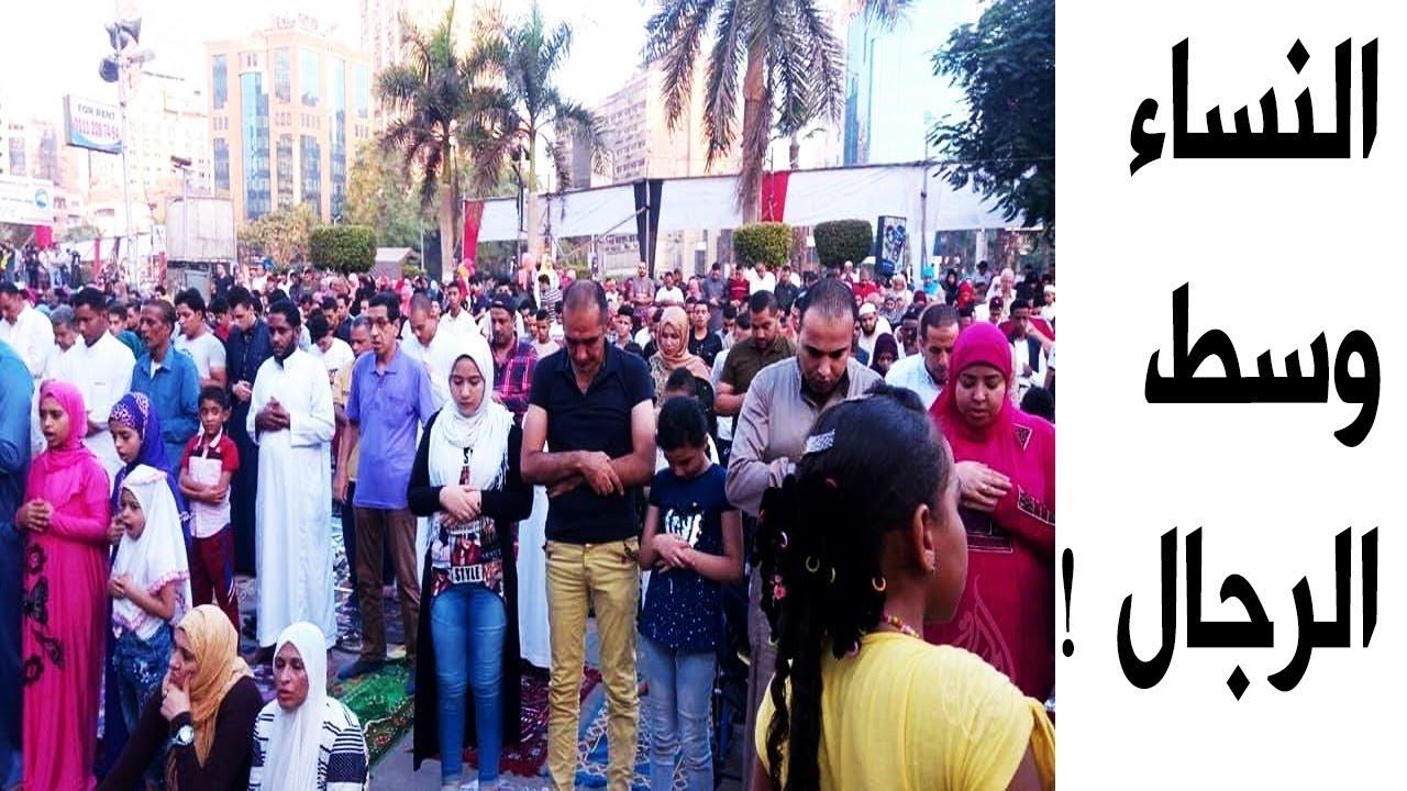 صلاة العيد المختلطة في مصر النساء تصلى وسط الرجال لاحول ولاقوة