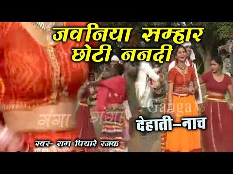Bhojpuri Hit Songs   जवानिया सम्हार छोटी नन्दी   dhobiya geet bhojpuri  