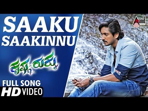 Krishna Rukku | Saaku Saakinnu | Ajai Rao | Amulya | V.Sridhar | Full HD Kannada Songs 2016