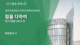 2021-01-20 | 힘을 다하여 ㅣ 박보경 목사(장…