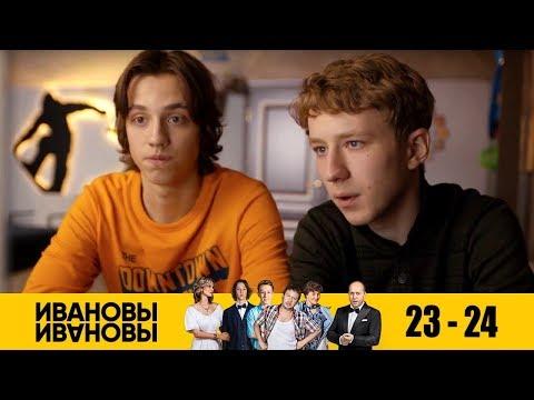 Ивановы-Ивановы - 23 и 24 серии