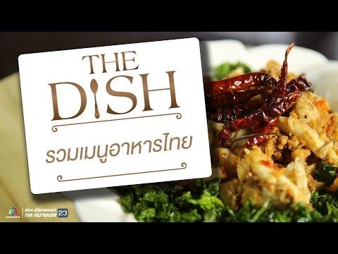 รวมเมนูอาหารไทย | The Dish เมนูทอง