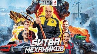 БИТВА МЕХАНИКОВ за РАБОТУ в Гараж 54