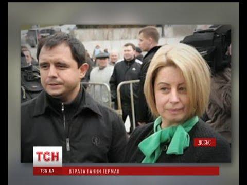Соратниця Януковича Ганна Герман втратила ще одного сина