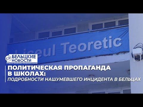Политическая пропаганда в школах: подробности нашумевшего инцидента в Бельцах
